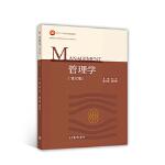 管理学(第五版),周三多,高等教育出版社,9787040493856