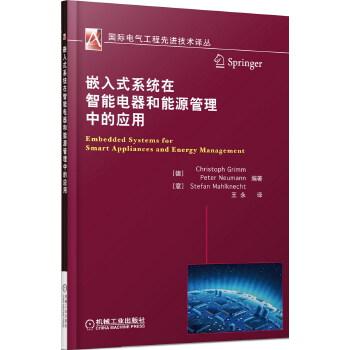 嵌入式系统在智能电器和能源管理中的应用(国际电气工程先进技术译丛)从多学科融合的角度将嵌入式系统、信息技术以及电力工程在内的多种技术加以整合。