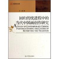 【正版二手书9成新左右】回归传统进程中的当代中国画创作研究 王惠 光明日报出版社