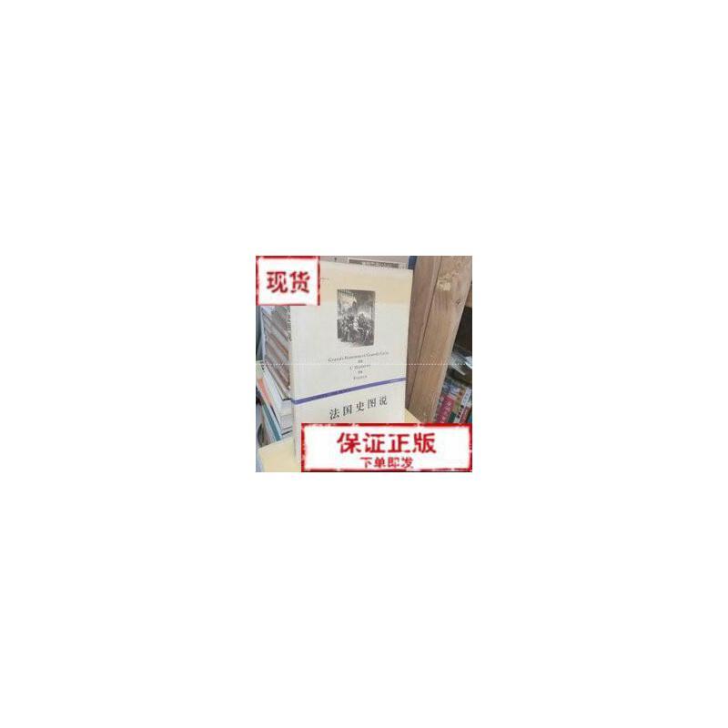 【旧书二手书9成新】法国史图说:世纪人文系列丛书·开放人文 巴亚尔 上海人民9787208054967