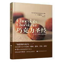 2【XSM】巧克力圣经:巧克力大师的美味秘诀 (日)土屋公二,周小燕 中国民族摄影艺术出版社9787512207486