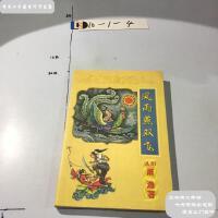 [旧书二手书8成新]风雨燕双飞