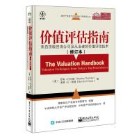 价值评估指南:来自顶级咨询公司及从业者的价值评估技术(修订本)(团购,请致电400-106-6666转6)