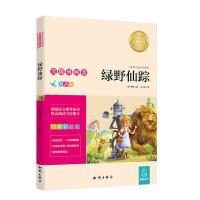 语文新课标 无障碍阅读【注音版】绿野仙踪