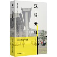 汉语先锋:2019诗年选