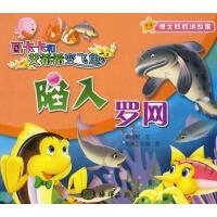 【二手正版9成新包邮】瓦卡卡和艾希希变飞鱼陷入罗网黎程程文拓美工作室绘海洋出版社9787502776053