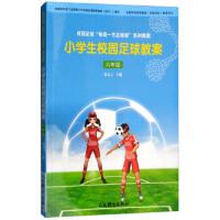 小学生校园足球教案:六年级,刘志云,人民体育出版社【正版图书 品质保证】