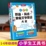 开心教育 小学生拼音标点常考文学常识大全 小学生拼音手册快速掌握拼音知识点 拼音专项训练同步练习册