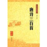 唐诗三百首(中华经典藏书)