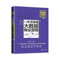 """一本书读懂大数据商业营销 玩转""""电商营销+互联网金融""""系列"""