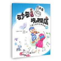 """动动手指""""玩""""四弦――儿童小提琴启蒙教程1"""