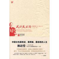 武则天正传(图文典藏版) 9787539932408