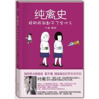 【正版二手书9成新左右】纯禽史-辞职前我都干了些什么 叶阐 长江文艺出版社