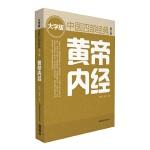 黄帝内经(第二版) 中医四部经典大字版