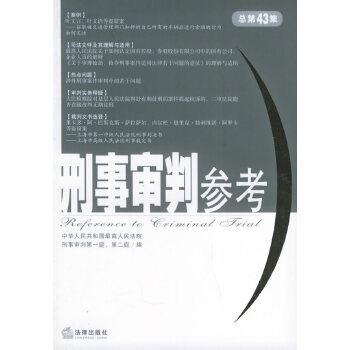 刑事审判参考(2005年第2集·总第43集)