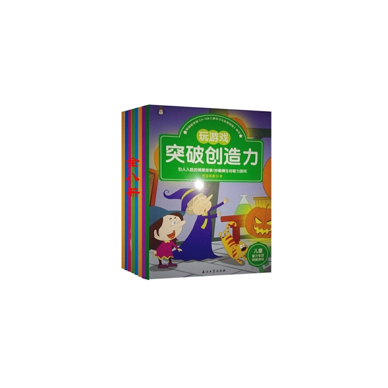 全8本幼儿专注力训练书2-3-4-5-6岁儿童逻辑思维潜能开发游戏大全