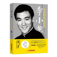 李小龙:不朽的东方传奇 郑杰 华中科技大学出版社 9787568030038 新华书店 品质保障