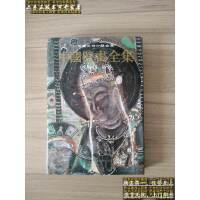 【二手旧书9成新】中��壁��全集.敦煌.5.初唐 /中��壁��全集��委员�� �|��美�g出?