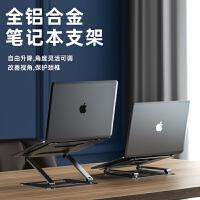 笔记本支架电脑托架桌面增高手提电脑架铝合金散热升降折叠支架托便携悬空底座颈椎保护苹果macbook pro架子