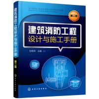 建筑消防工程设计与施工手册 第二版 消防建筑工程设计施工技术手册 建筑消防给水及消火栓系统设计规范 建筑消防书籍