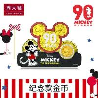 「新品」周大福迪士尼系列90周年纪念款足金黄金金币R22116