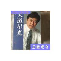 【二手旧书9成新】大道星光/琴韵,弦听著中国广播电视出版社