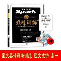 2020版 星火英语Spark �p峰训练 高一 短文改错 180篇大题量