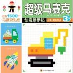 交通工具与施工机械,比利时气球传媒公司 主编;张俊飞 译 著作,四川科学技术出版社