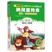 纳尼亚传奇・狮子、女巫和魔衣橱(彩图注音版)小学生语文新课标必读丛书