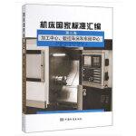 机床国家标准汇编 第三卷 加工中心、数控车床和车削中心