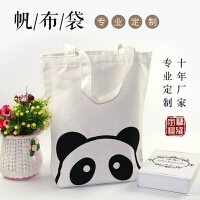 帆布袋定做购物环保袋子女定制logo广告宣传手提袋加急棉布包空白