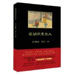 在胡同里长大 林海音,方砚 绘画 中国青年出版社 9787515339856