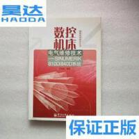 [二手旧书9成新]数控机床电气维修技术:SINUMERIK810D/840D系统