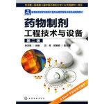 药物制剂工程技术与设备 第2版,张洪斌 著 张洪斌 编,化学工业出版社,9787122067685【正版图书 质量保证