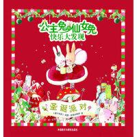公主兔和仙女兔快乐大发现――圣诞派对,(澳)安娜・皮格纳塔罗 ,范秋菊,外语教学与研究出版社,978751351135