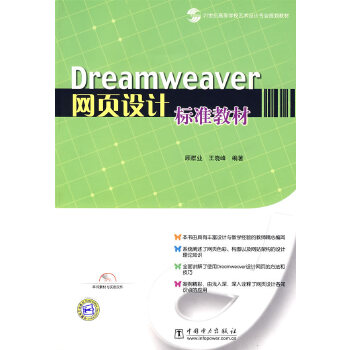 21世纪高等学校艺术设计专业规划教材 Dreamweaver网页设计标准教材
