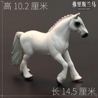 仿真动物模型玩具套装农场动物 弗里斯兰马 荷兰白马匹冷血马