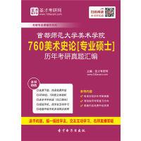 【复习资料】首都师范大学美术学院760美术史论[专业硕士]历年考研真题汇编(非纸质书)2020年考研考试用书教材配套/
