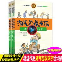 淘气包埃米尔正版注音版全4册中国少年儿童出版社小学生一二年级必读课外书带注音林格伦作品集儿童文学故事书6-9岁美绘版