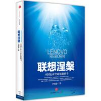 联想涅��:中国企业全球化教科书