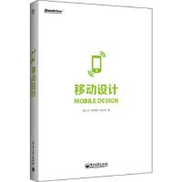 【二手书8成新】移动设计 傅小贞,胡甲超,郑元拢 电子工业出版社