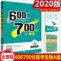 理想树2020新版600分考点700分考法A版 高考生物 配考点精炼册 全国版