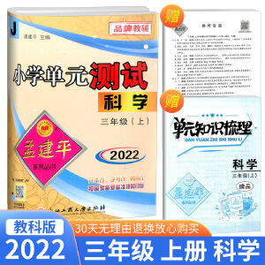 孟建平三年级上科学教科版小学单元测试2020秋新版孟建平三年级上册科学试卷