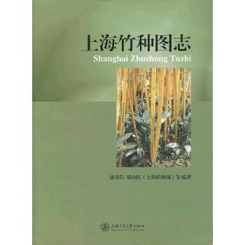 上海竹种图志