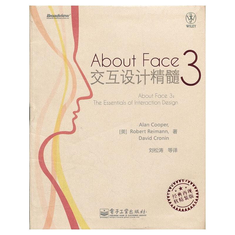 About Face3交互设计精髓(经典再现软精装版)(用户体验、交互设计行业必备经典图书,VB之父力作)