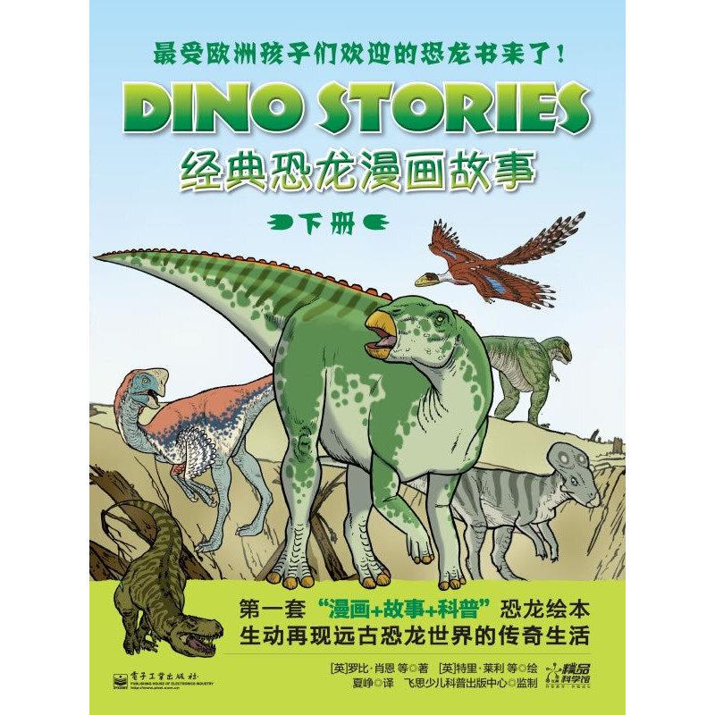 经典恐龙漫画故事(下册)(全彩)