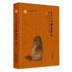 玉帛之路文化考察丛书:玉石之路踏查续记