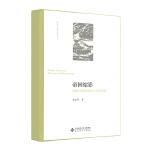 帝国缩影:明清时期的里社坛与乡厉坛
