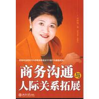 【二手书8成新】商务沟通与人际关系拓展 吴娟瑜 北京大学出版社