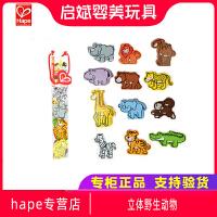 Hape立体野生动物 儿童益智玩具1-2岁宝宝智力木质早教模型男女孩
